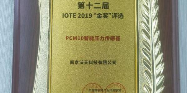 """南京沃天PCM10智能压力传感器荣获""""IOTE金奖"""""""