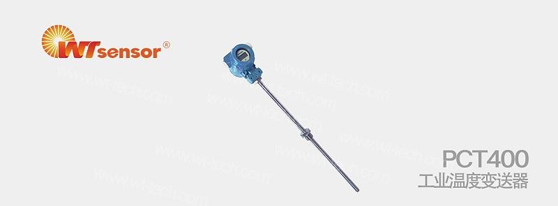 PCT400工业温度变送器
