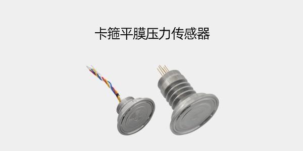 卡箍平膜压力传感器