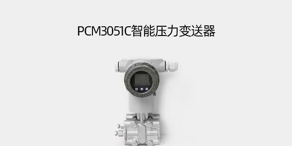 PCM3051C系列智能压力变送器