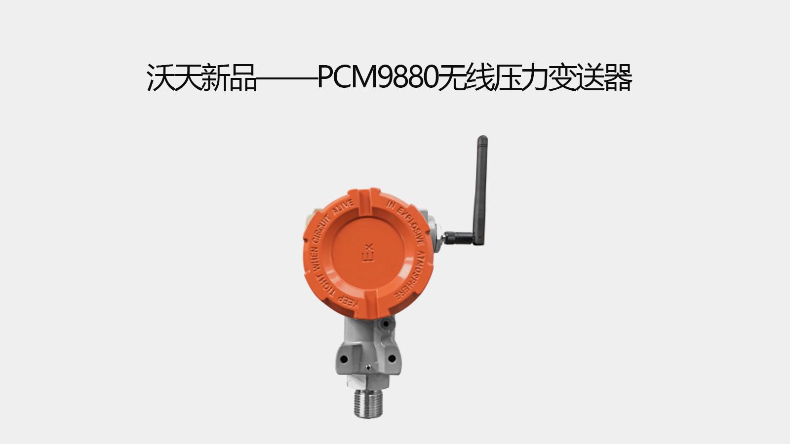 沃天新品——PCM9880 无线压力变送器
