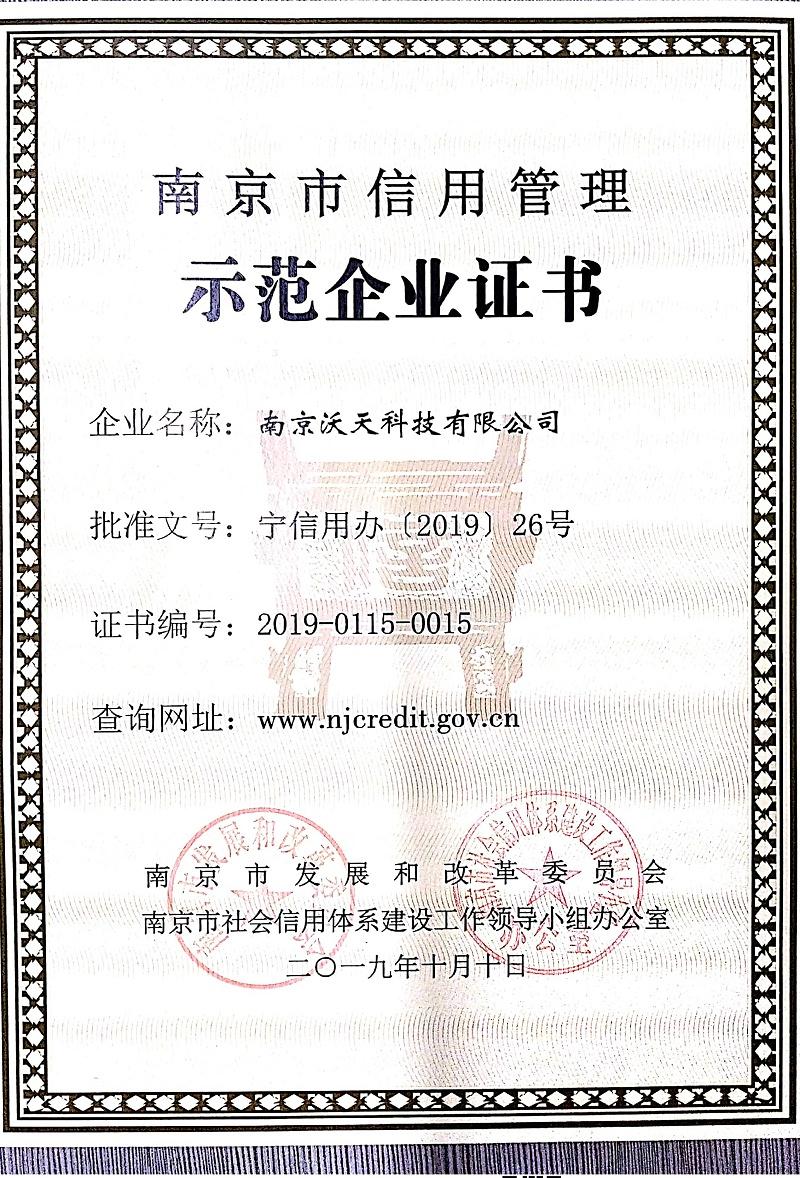 南京信用管理示范企业 拷贝(1)