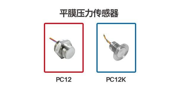 膜压力传感器