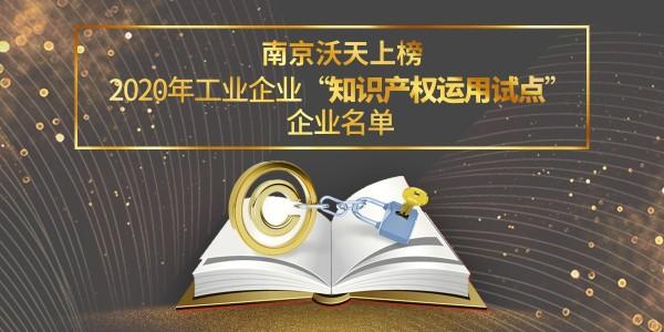南京沃天上榜2020年工业企业知识产权运用试点企业名单