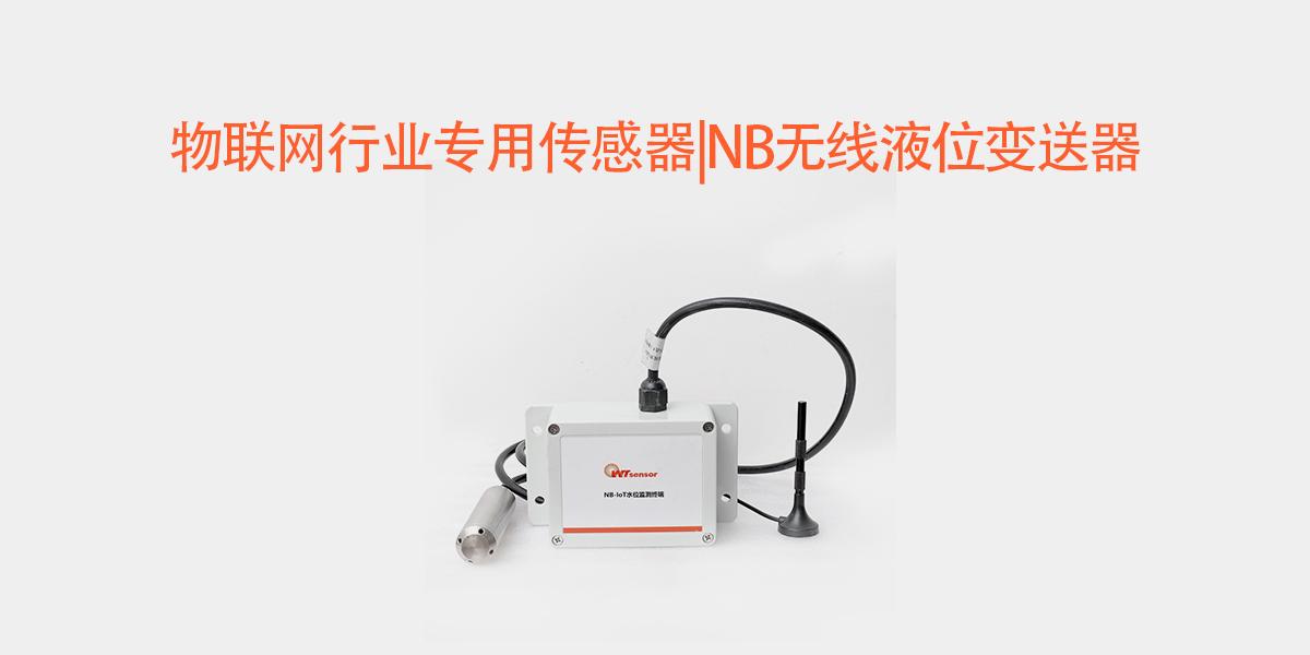 NB无线液位变送器