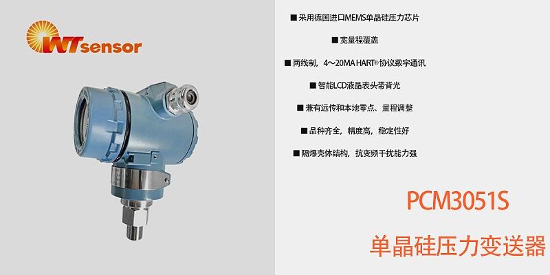 PCM3051S