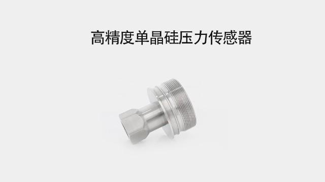 高精度单晶硅压力传感器